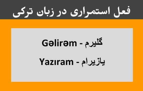 فعل استمراری در ترکی
