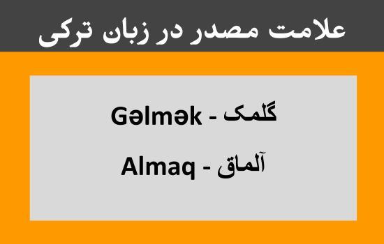 علامت مصدر در ترکی